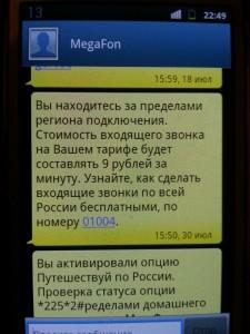 20130806_222709 (1)