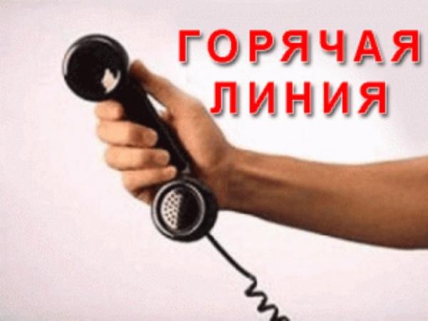 gorjachaja-linija
