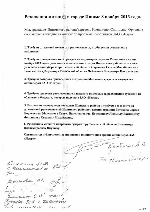 Копия резолюции митинга 8 ноября жителей Клепиково