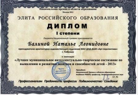 diplom_balina2014