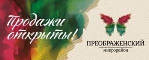 ЖК Преображенский
