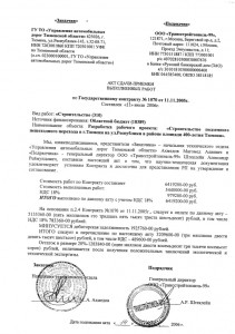 акт-400лет