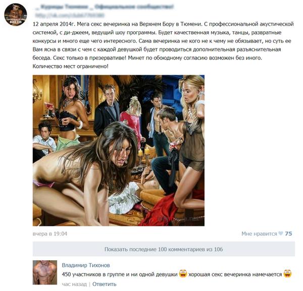 Секс вечеринки в тюмени