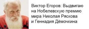Егоров_петиция