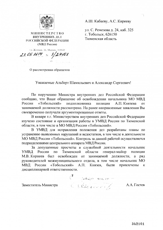 Ответ зам.министра Гостева