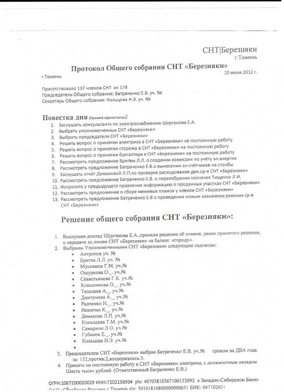 Протокол избрания бывшего председателя СНТ