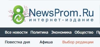 ньюспром