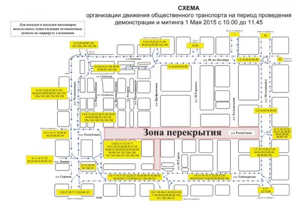 Схема объезда в зоне перекрытия дороги 1 Мая