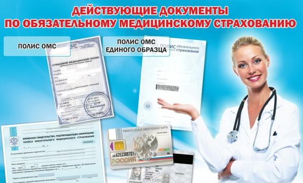 Права по медицинскому страховому полису