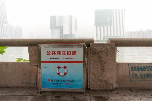 Гуанчжоу, Китай. На набережной реки Чжуцзян много где установлены спасательные круги. Фото vsevolodya.