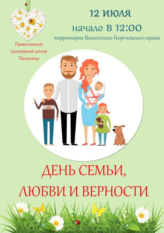 Открытки здоровья всей семье 86