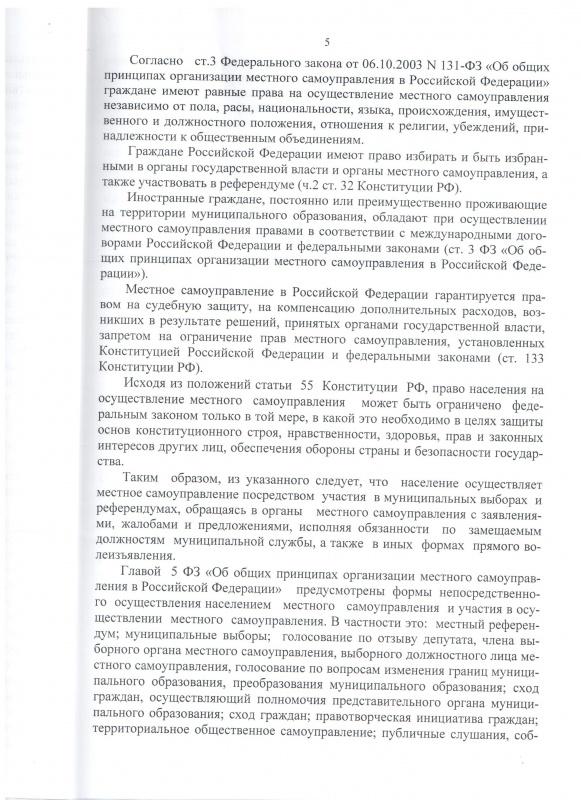 стр5 стр 5Решение Гариповой по Бюджетной Смете