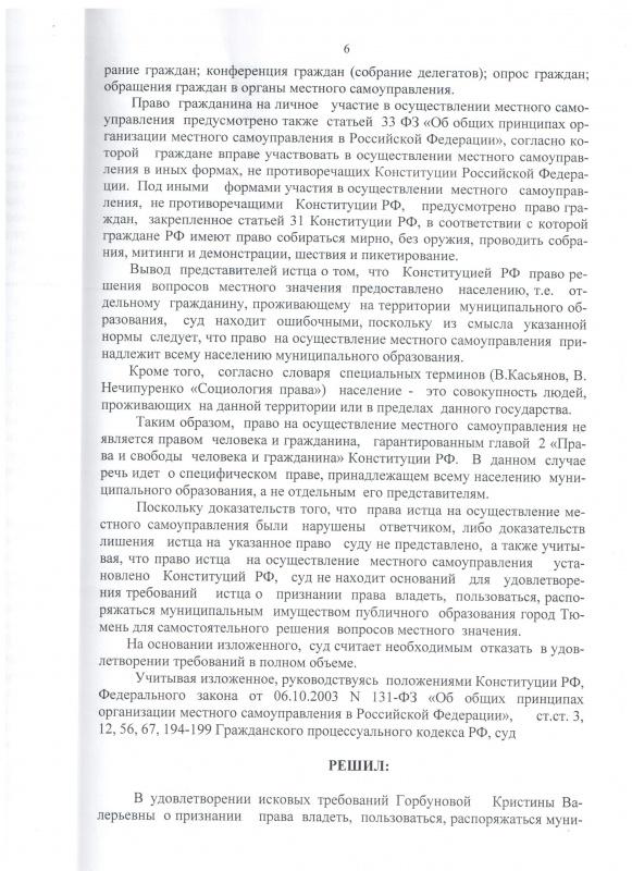 стр6 Решение Гариповой по Бюджетной Смете (1)
