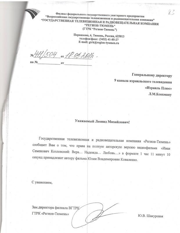 Вот такое письмо направляла в Израиль тогда еще в должности замдиректора компании ,,Регион-Тюмен,, Юлия Шакурская. В 2011 году они признавали, что авторские права принадлежат Коваленко. Видимо, потом настрой изменился...