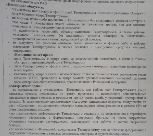 В договоре, который Юлия Коваленко заключила с компанией, прописаны условия. Компания не могла демонстрировать фильм без ее разрешения и тем более - без упоминания ее фамилии показывать на фестивалях