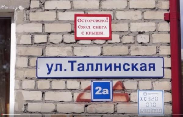 Дом на Таллинской, 2а стал яблоком раздора