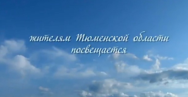 Нам с вами песню посвятили))) Приятно, черт возьми)