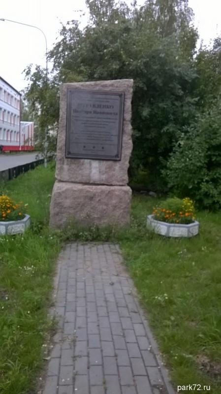 Памятник Муравленко на территории школы.