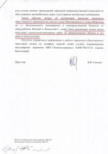 Письмо от Департамента инфраструктуры 2