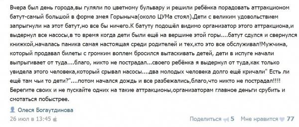 Фотокопия отзыва о ЧП на Цветном бульваре из соцсети ВКонтакте