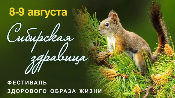 Sibirskaya_Zdravitsa