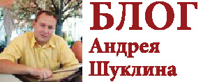 Блог Андрея Шуклина