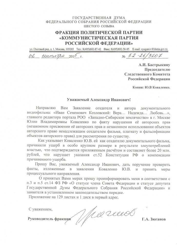 Зюганов Бастрыкину, 02.09.2015