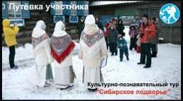 Сибирское подворье