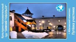 Зимний Тобольск