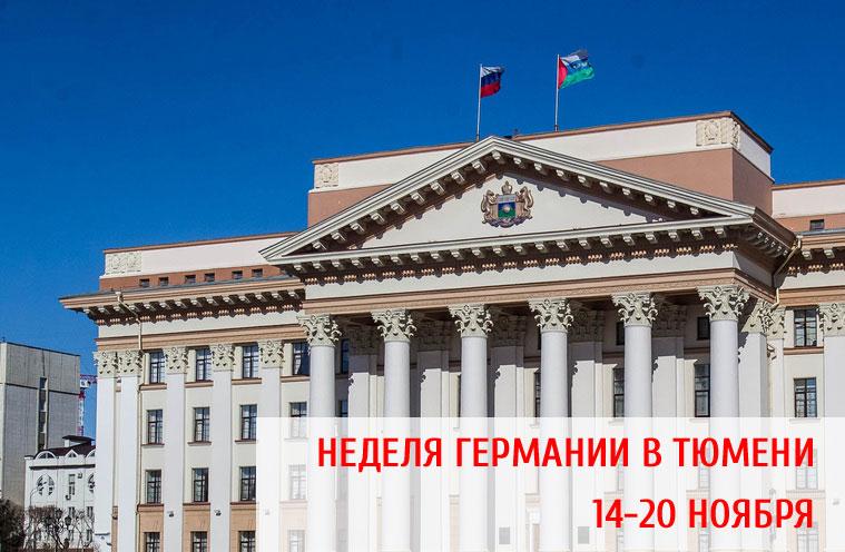 Неделя Германии в Тюмени с 14 по 20 ноября