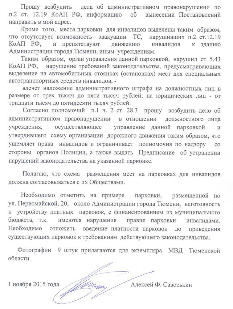 МВД по паркингу Моора0002