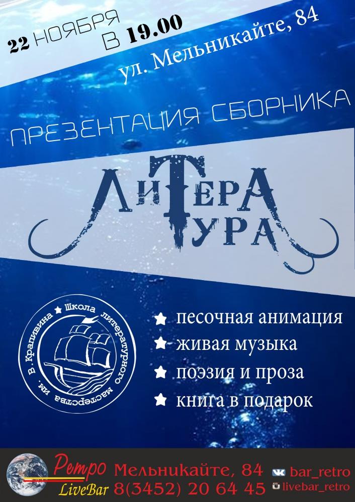 афиша_презентация3
