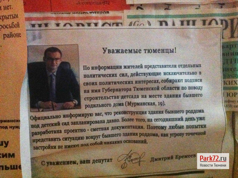 Контр-листовка Дмитрия Еремеева_новый размер_result