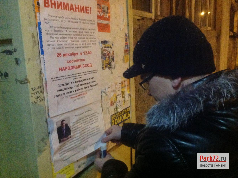 Максим Карпиков не срывает объявления Еремеева, а подклеивает их_новый размер_result