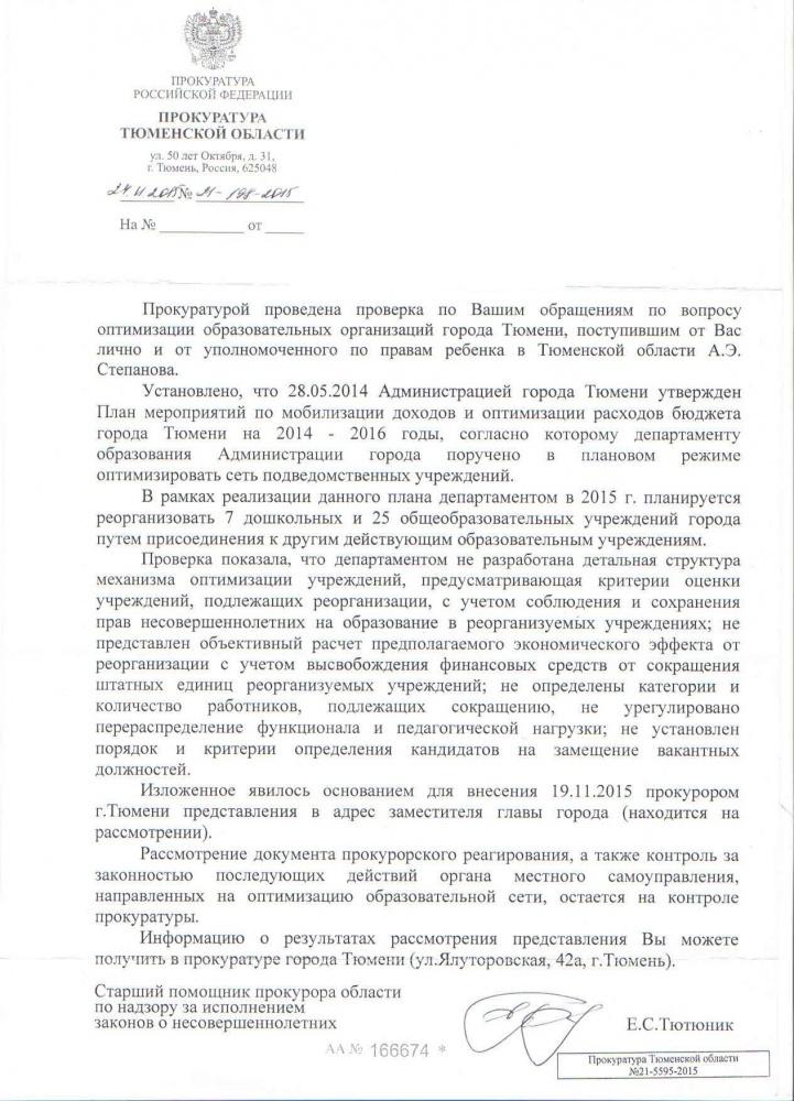 Прокуратура Тюм. обл