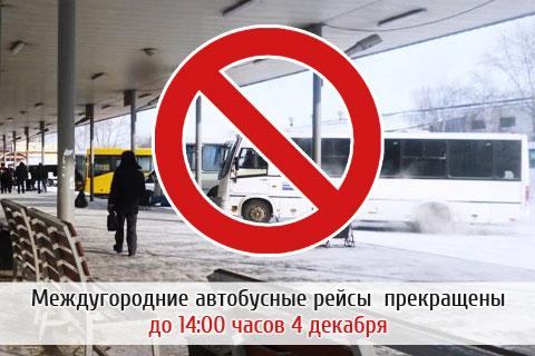 Междугородние рейсы временно прекращены до 14:00 часов 4 декабря