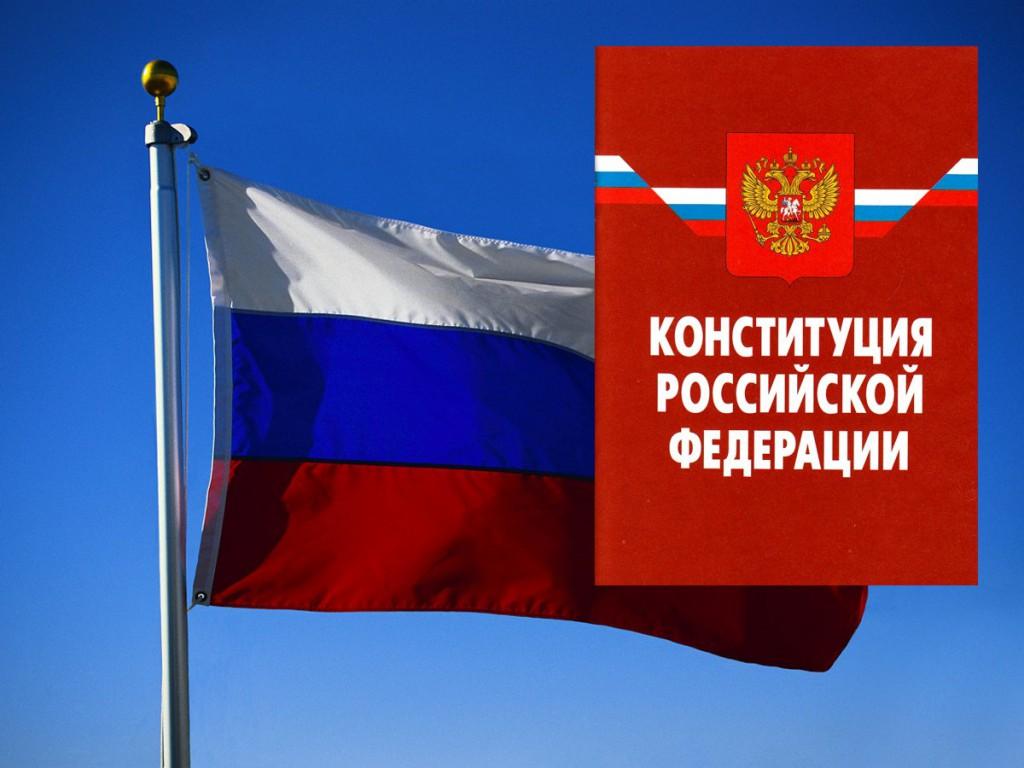 constitution_рф