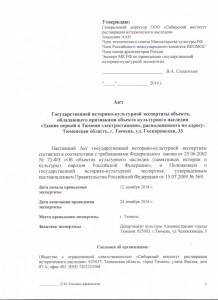 Акт государственной историко-культурной экспертизы. Страница 1