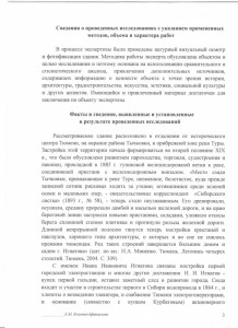 Акт государственной историко-культурной экспертизы. Страница 3