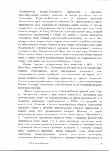 Акт государственной историко-культурной экспертизы. Страница 4
