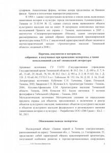 Акт государственной историко-культурной экспертизы. Страница 5