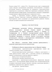 Акт государственной историко-культурной экспертизы. Страница 6