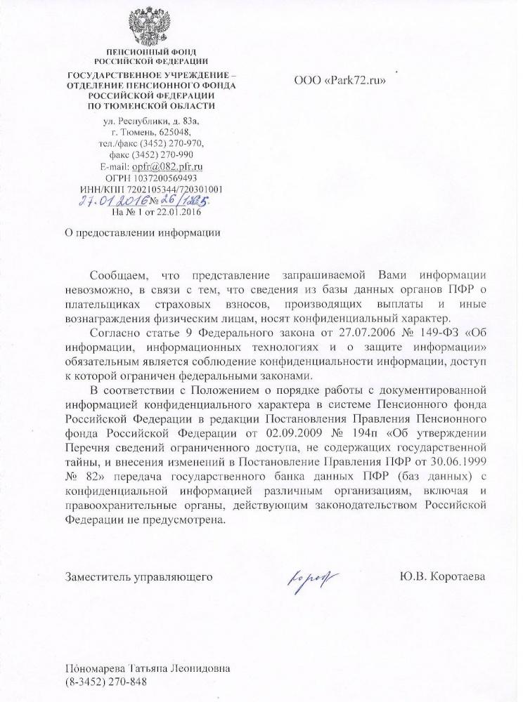 ОТВЕТ ПФН Парку 72