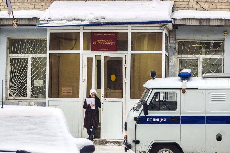 ленинский районный суд тюмени