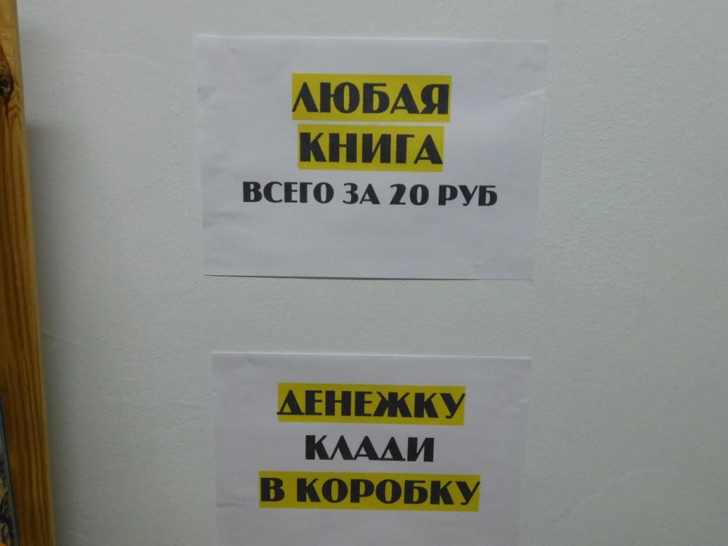 Букинистическая ярмарка 051