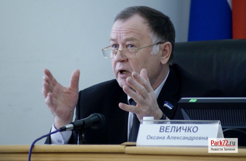 Вице-спикер гордумы Тюмени Николай Романов потребовал от чиновников перестать говорить то, чего они не знают_result