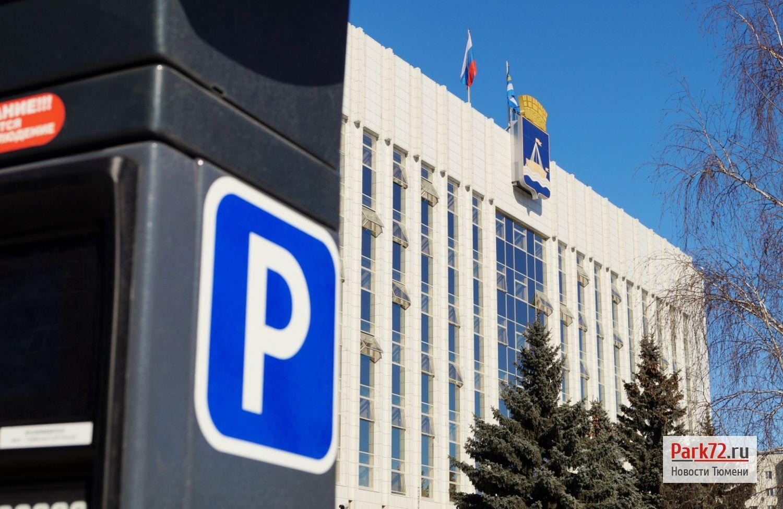 В тюменской администрации клятвенно обещают, что чиновники не будут иметь преференций на платных парковках_result
