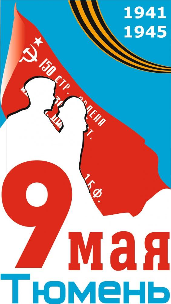 Другой эскизный концептуальный вариант с красным Знаменем Победы