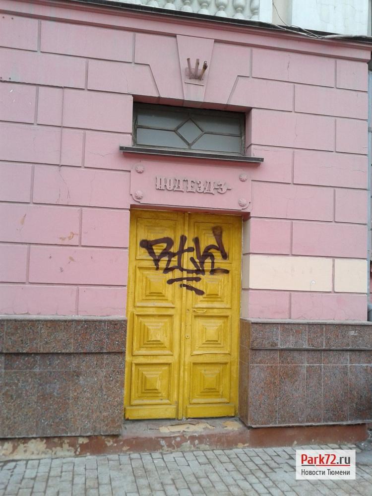 Еще один иероглиф на фасаде дома по ул. Республики прямо возле областной администрации и здания МВД_result