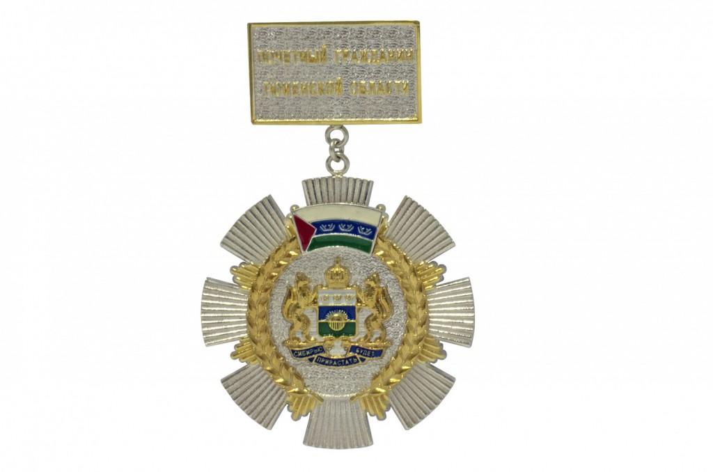 Знак к званию Почетный гражданин Тюменской области